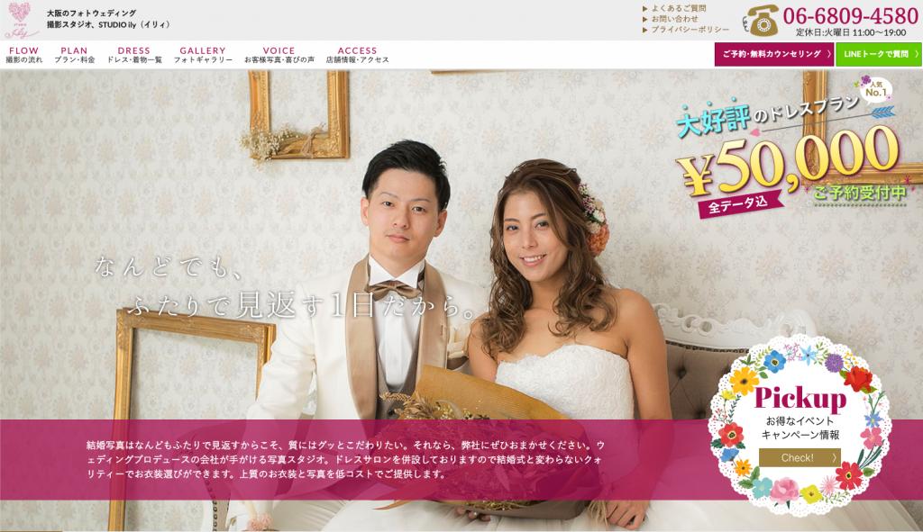 大阪のフォトウェディング撮影スタジオ、STUDIO ily(イリィ)のサイトを公開しました。