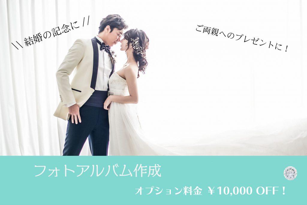 アルバム作成オプション料金1万円オフ✨